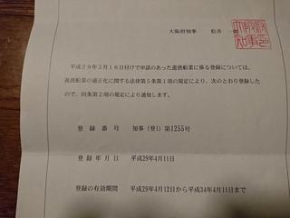 17/4/15blog-1.JPG